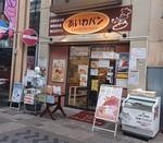 Aiwa pan shop20201126.JPG