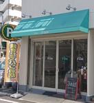 Alicenopankoubou shop.JPG
