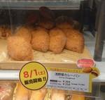 Asanoya Tokyoeki shop202008.JPG