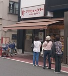 Ayase Bakery shop.JPG