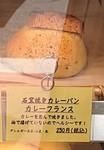 Ayase Bakery shop2.JPG