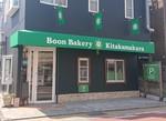 Boon Bakery shop2020.JPG