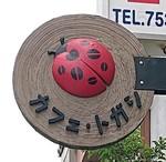 Cafe Togashi kanban.JPG