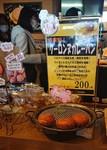 Couronne Ryugasaki shop2.JPG