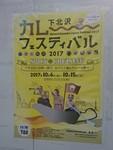 Curry Festival2017.JPG