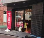 Doragone yotuya shop2019.JPG