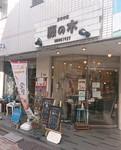 Fujinoki shop2020.JPG
