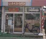 Fukufukupan shop.JPG