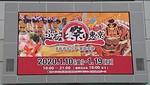 Furusatomatsuri kanban2020.JPG