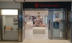 Hama-pla shop.JPG