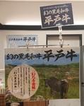 Hirado shop4.JPG