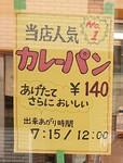 Honda Bakery postor.JPG