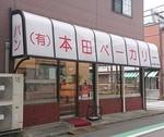 Honda Bakery shop.JPG