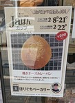Horiguchi postor2020.JPG