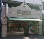 Horiguchi shop2020.JPG