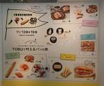 Ikebukuro panmatsuri postor201911.JPG