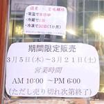 Joumon oyaki postor.JPG