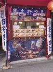 Joumon oyaki shop.JPG