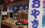Joumon oyaki shop2.JPG