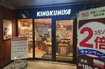 KINOKUNIYA Nakanoeki shop2020.JPG