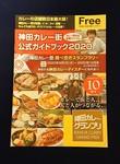 Kanda Curry2020.JPG