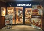 Kinokuniya Nakano  shop202001.JPG