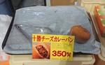 Kitakitsunenoshippo shop2020-3.JPG