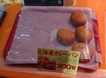 Kitakitsunenoshippo shop2020.JPG