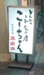 Ko-chan kanban.JPG