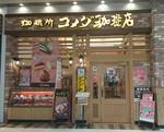 Komeda Oomori  shop.JPG