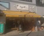 Komuginoie shop.JPG