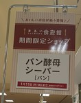 Marui Ebina postor si-ba.JPG