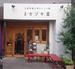 Mikazukido shop201908.JPG