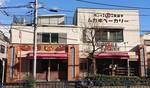 Mukai Bakery shop2020.JPG