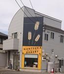 NANTSUKA BAKERY shop.JPG