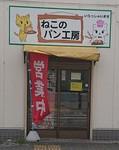 Nekonopankoubou shop.JPG