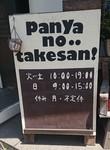 Panya no takeshi kanban.JPG