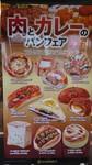 SUNMERRY'S Ikegami postor2019.JPG