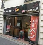 Sakurashoubeido shop.JPG