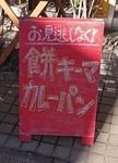 Shima kanban2020.JPG