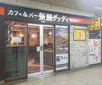 Shinbashi goody shop.JPG