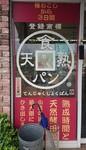 Sincerite shop2019-2.JPG