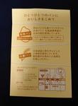 Sugiura Bakery shopcard2.JPG