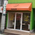 Taharaya shop.JPG
