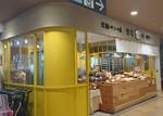 Takewaka Bakery shop.JPG