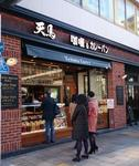 Tenma Aoyama shop.JPG