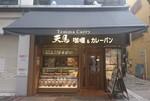 Tenma Isezakichou shop2019.JPG