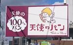 Tenshinopan kanban.JPG
