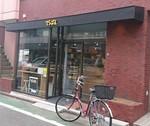 Terapan shop.JPG