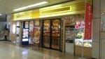 Time Akabane shop.jpg